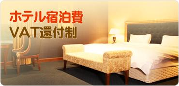 ホテル宿泊費VAT還付制
