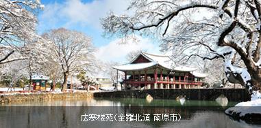 内蔵山国立公園(全羅北道 井邑市)