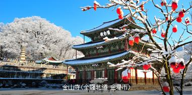 慶州良洞村[ユネスコ世界文化遺産](慶尚北道 慶州市)