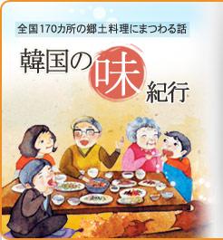 韓国の味紀行の味紀行