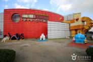 춘천 애니메이션박물관