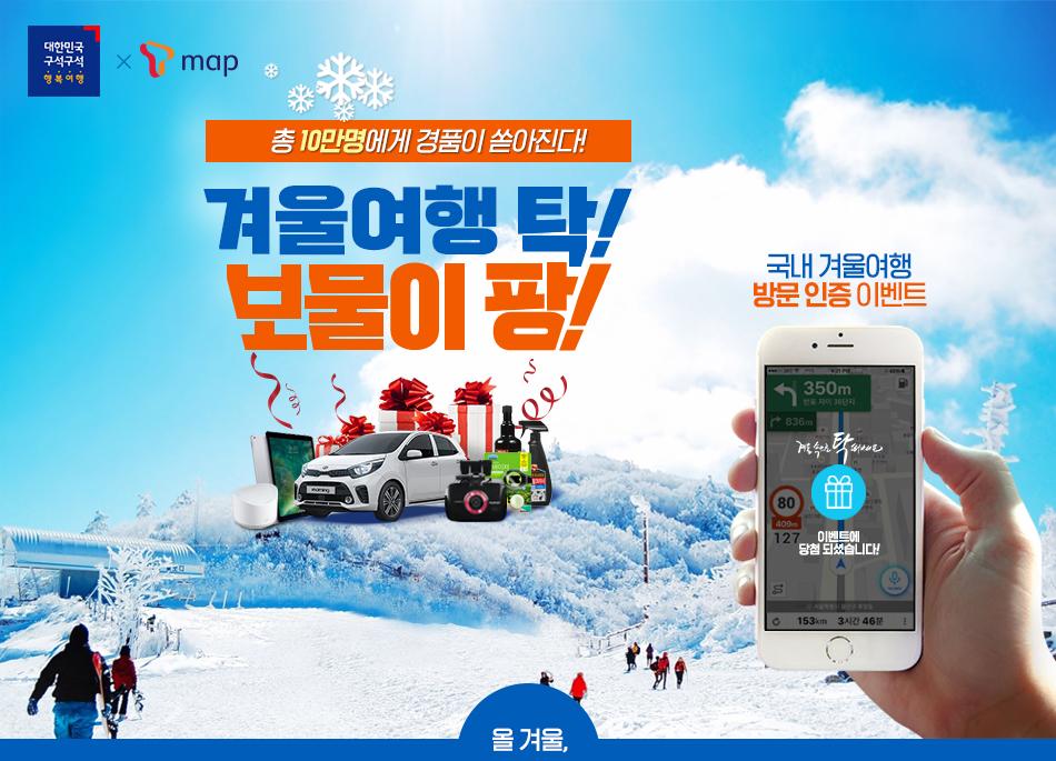 국내 겨울여행 방문 인증 이벤트