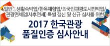 2017 한국관광 품질인증 심사안내