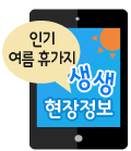 인기 여름 휴가지 생생 현장정보