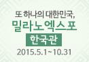 또 하나의 대한민국, 밀라노엑스포 한국관 2015.5.1~10.31