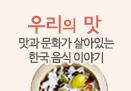 우리의 맛, 맛과 문화가 살아있는 한국 음식 이야기