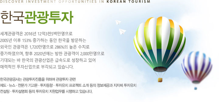 Discover Investment Opportunities in Korean Tourism 한국관광투자
