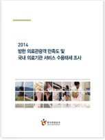2014 방한 의료관광 만족도 및 국내 의료기관 서비스 수용태세 조사 표지