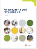 의료관광의 산업분류체계 설정 및 경제적 파급효과 분석 표지