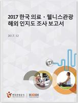 2017 한국 의료·웰니스 관광 해외 인지도 조사 보고서 표지