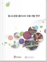 웰니스관광 클러스터 모델 개발 연구 보고서 2018 표지