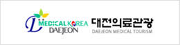 MEDICAL KOREA DAEJEON 대전의료관광 DAEJEON MEDICAL TOURISM