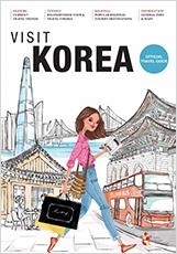 한국관광 가이드북