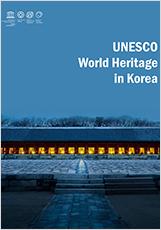 한국의 유네스코 세계문화유산