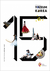 한국관광 화보집