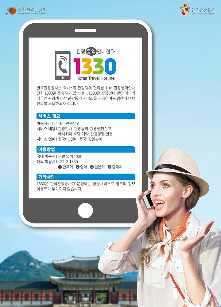 관광통역안내전화 1330 Korea Travel Hotline - 상세내용 하단참조