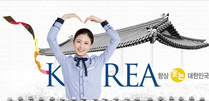 Ksmile 한국이 웃으면 세계가 웃어요