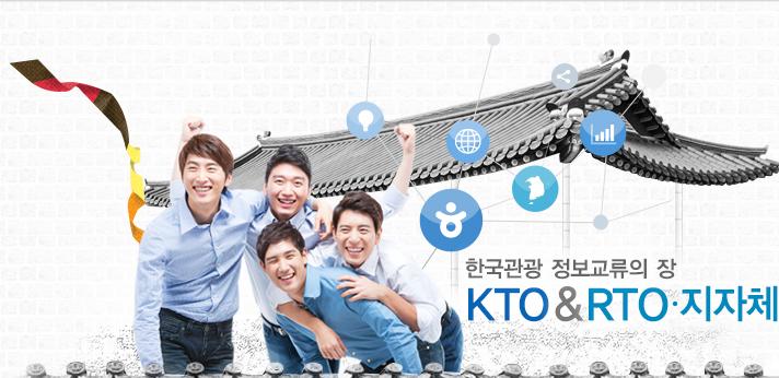 한국관광 정보교류의 장 KTO & RTO·지자체