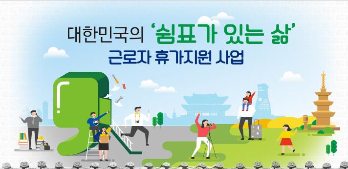대한민국의 '쉼표가 있는 삶' 근로자 휴가지원사업