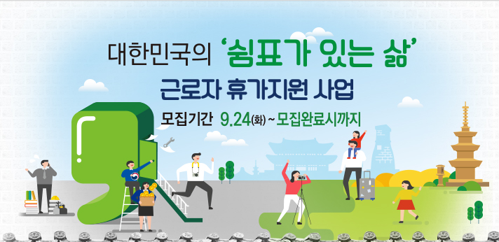 대한민국의 '쉼표가 있는 삶' 근로자 휴가지원사업 모집기간 9.24(화)~모집완료시까지