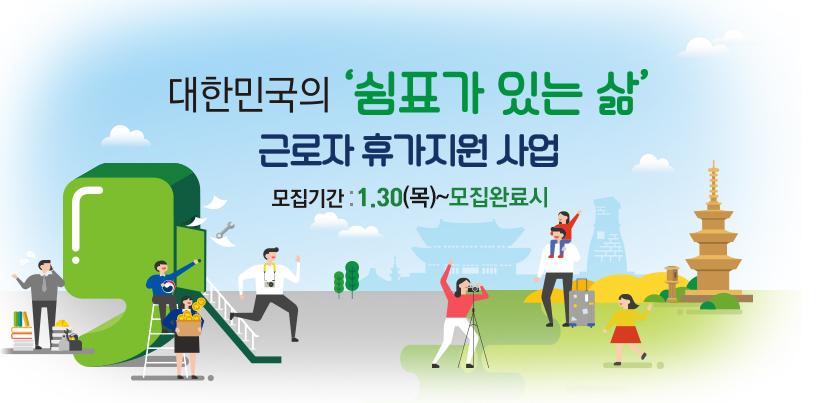대한민국의 '쉼표가 있는 삶' 근로자 휴가지원사업 모집기간 : 1.30 (목) ~ 모집완료시