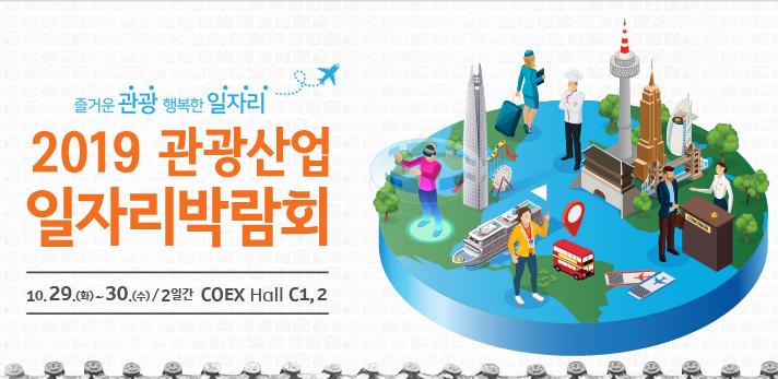 즐거운 관광 행복한 일자리 2019 관광산업 일자리박람회 10.29.(화)~30.(수)/2일간 COEX HALL C1,2