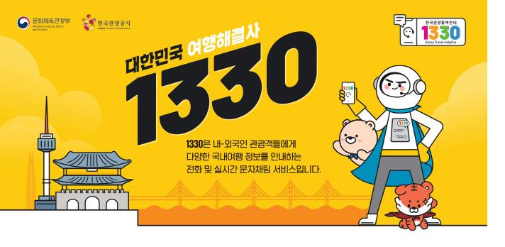 관광통역안내전화 1330 Korea Travel Hotline 코로나 19 극복을 위해 1330 관광안내전화는 질병관리본부와 협력하여 1339 전화에 통역서비스를 제공하고 있습니다. 외국인이 1339 연결 후 4번을 누르면 1330과 3자통화 형태로 통역상담 가능 국내 1330 해외 +82-2-1330