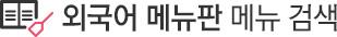 외국어 메뉴판 메뉴 소개