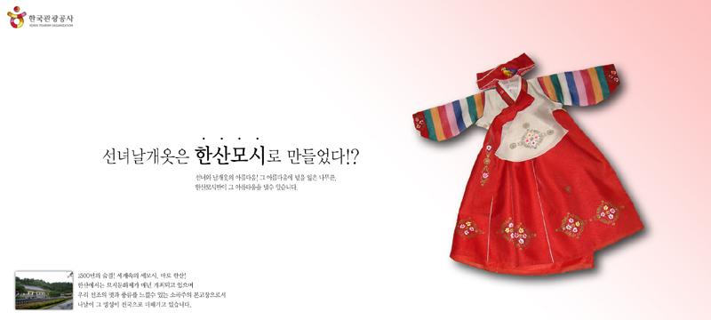 전래동화로 다시 보는 한국관광지(선녀날개옷은 한산모시로 만들었다!?) - 고경래, 이가연, 하수정, 김연곤