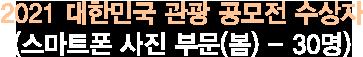 2021 대한민국 관광 공모전 수상자 (스마트폰 사진 부문(봄) - 30명)