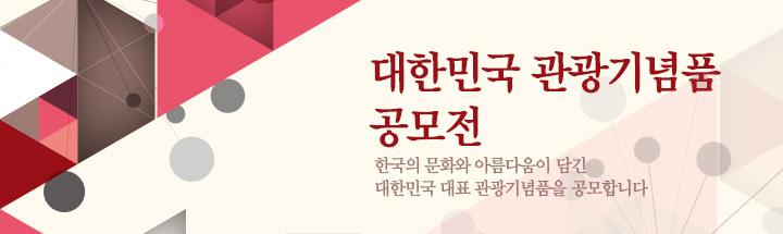 대한민국 관광기념품 공모전 - 한국의 문화와 아름다움이 담긴 대한민국 대표 관광기념품을 공모합니다