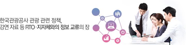 한국관광공사 관광 관련 정책, 강연 자료 등 RTO·지자체와의 정보 교류의 장