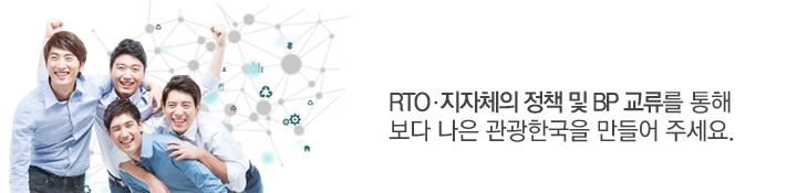 RTO·지자체의 정책 및 BP교류를 통해 보다 나은 관광한국을 만들어 주세요.
