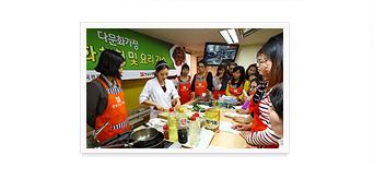 다문화가정 문화체험 및 요리 강습하는 모습