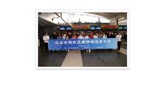 제주도에 초청된 중국 장애인 어린이와 관계자들의 단체 기념 사진