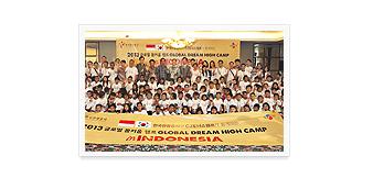 2013년 인도네시아 글로벌꿈키움캠프 단체 기념 사진