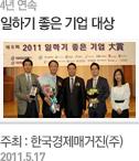 4년 연속 일하기 좋은 기업 대상, 주최: 한국경제매거진(주), 2011.5.17