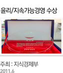 윤리/지속가능경영 수상, 주최: 지식경제부, 2011.6