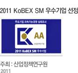 2011 KoBEX SM 우수기업 선정, 주최: 산업정책연구원 2011