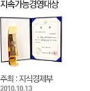 지속가능경영대상, 주최: 지식경제부, 2010.10.13