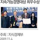 지속가능경영대상 최우수상, 주최: 지식경제부, 2009.11.4