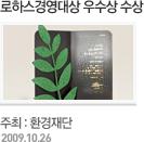 로하스경영대상 우수상 수상, 주최: 환경재단, 2009.10.26