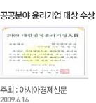 공공분야 윤리기업 대상 수상, 주최: 아시아경제신문, 2009.6.16