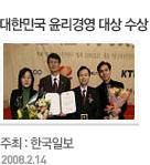 대한민국 윤리경영 대상 수상, 주최: 한국일보, 2008.2.14