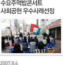 수요주먹밥콘서트 사회공헌 우수사례선정 2007.8.4