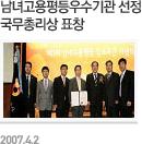 남녀고용평등우수기관 선정 국무총리상 표창 2007.4.2