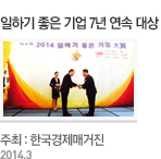 일하기 좋은 기업 7년 연속 대상, 주최: 한국경제매거진, 2014.3