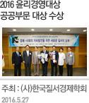 2016 윤리경영대상 공공부문 대상 수상, 주최: (사)한국질서경제학회 2016.5.27