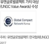 유엔글로벌콤팩트 가치 대상 (UNGC Value Awards) 수상, 주최: 유엔글로벌콤팩트 한국협회(UNGC) 2017