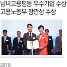 남녀고용평등 우수기업 수상 고용노동부 장관상 수상, 2018